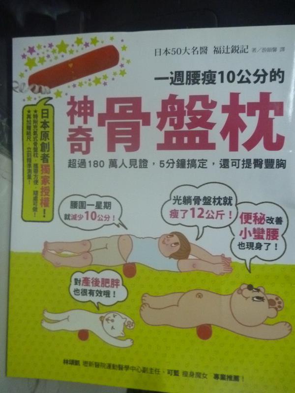【書寶二手書T6/美容_YDH】一週腰瘦10公分的神奇骨盤枕_福?銳記_無骨盤枕