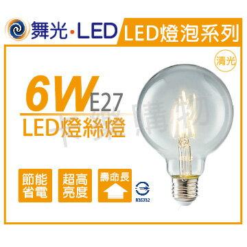 卡樂購物網:舞光LED6W2700KE27黃光全電壓清面仿鎢絲小珍珠球型燈絲燈_WF520142