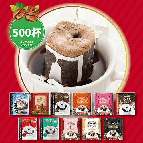 【澤井咖啡】日本原裝掛耳好咖啡系列 - 團購500杯 (平均1杯$12元) 0