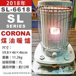 現貨 日本 CORONA SL-6618 對流型 煤油暖爐 煤油爐 暖爐 12坪 油箱7L 遠紅外線