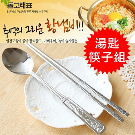 韓國 湯匙筷子組 (一組入) 不鏽鋼 扁筷子 長柄湯匙 匙筷組【N100522】