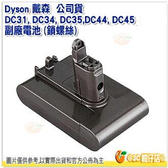 可分期 免運 Dyson 戴森 DC31 DC34 DC35 DC44 DC45 副廠電池 一年保固 2000mAH 吸塵器鋰電池