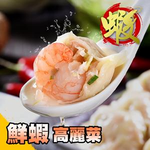 江媽媽水餃20粒口味  鮮蝦高麗菜  鮮蝦韭菜  牛肉韭黃  高麗菜豬肉  韭菜豬肉 ❤江