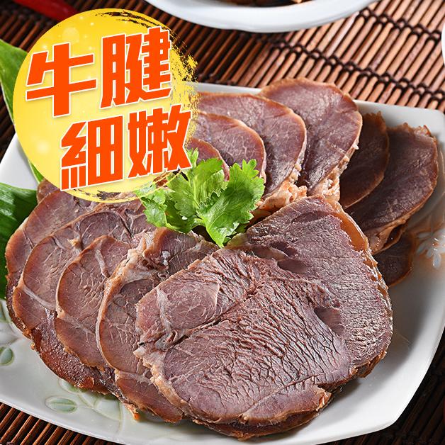 江媽媽滷牛腱肉(150g切片)/1盤約1人份?江媽媽美食?四十年眷村老滷?高雄?好吃滷味