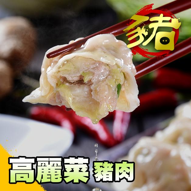 手工江媽媽高麗菜水餃20粒❤江媽媽美食❤高雄❤好吃水餃