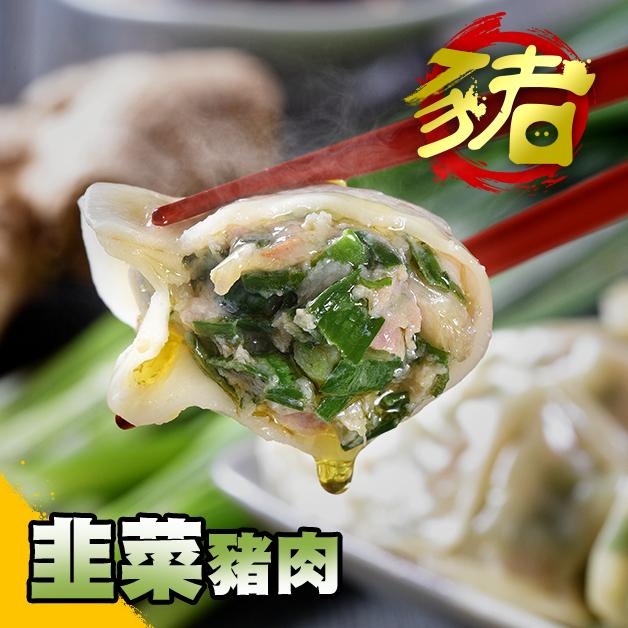 手工江媽媽韭菜水餃20粒❤江媽媽美食❤高雄❤好吃水餃
