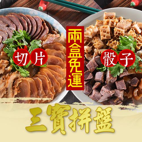 眷村牛三寶拼盤(牛腱/肚/筋)