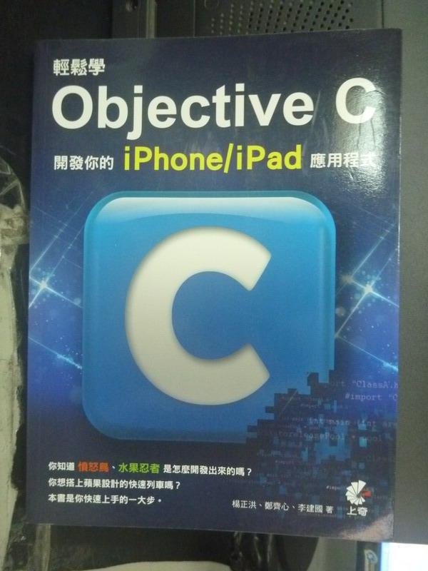 【書寶二手書T2/電腦_QIY】輕鬆學Objective C:開發你的iPhone/iPad應用程式_楊正洪