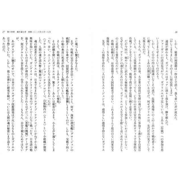刀劍神域 Vol.15 9
