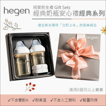✿蟲寶寶✿【新加坡hegen】彌月精品!金色奇蹟防脹氣奶瓶祝賀新生經典奶瓶安心禮盒經典系列150+240ml