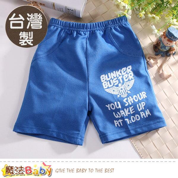 男童裝台灣製兒童男童夏季短褲魔法Baby~k50795