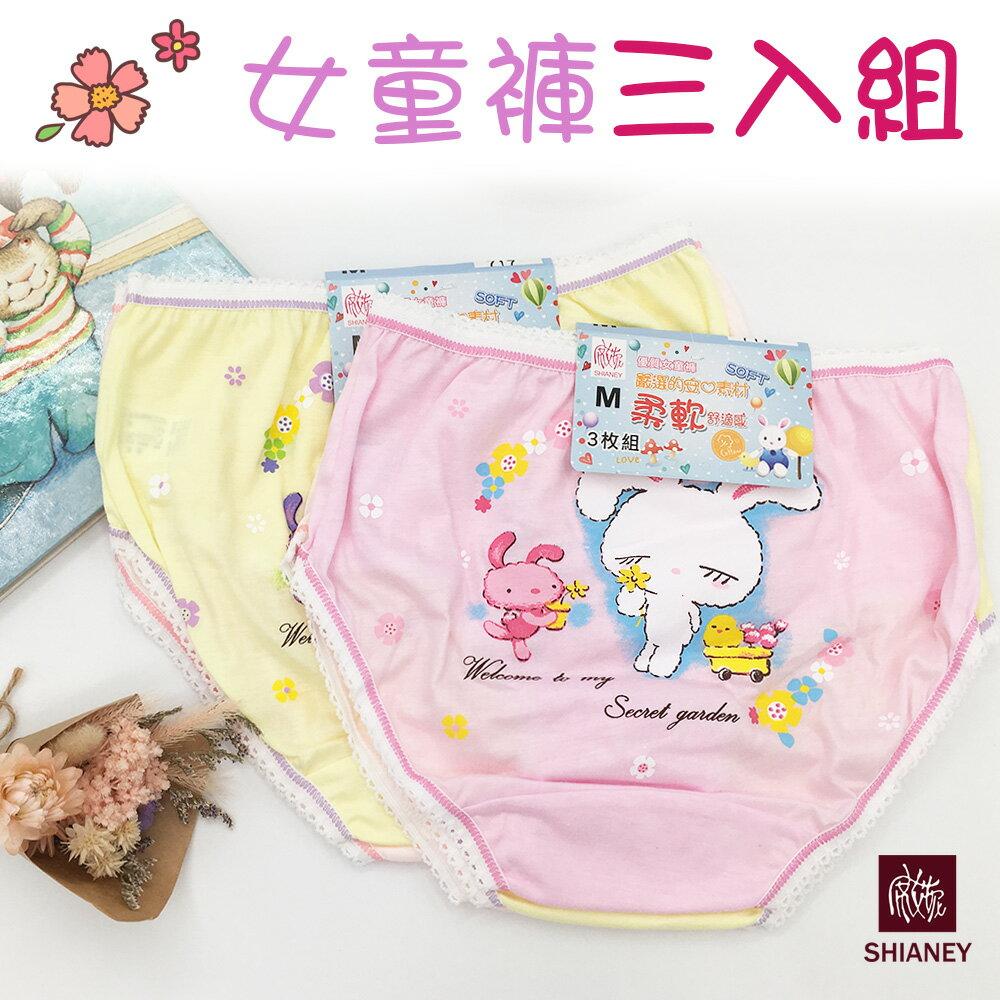 女童內褲 棉花糖小兔 (三入組) 台灣製造 No.717-席艾妮SHIANEY