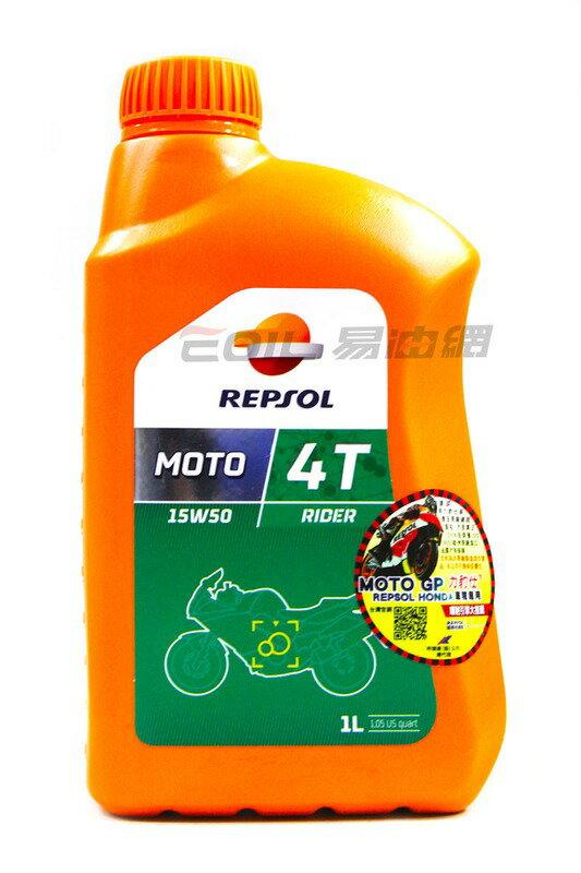 REPSOL 4T RIDER 15W50 力豹仕 機車機油 公司貨