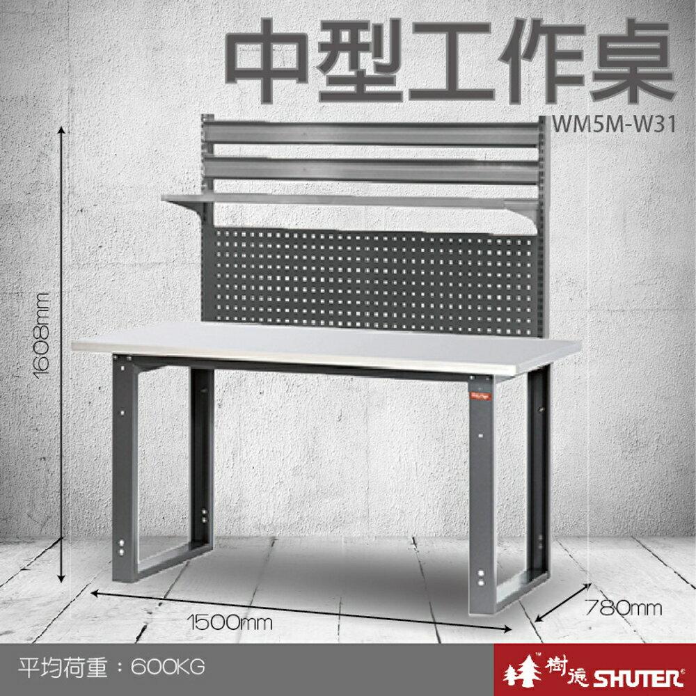 【量販2台】樹德 中型工作桌 WM5M+W31 (工具車/辦公桌/電腦桌/書桌/寫字桌/五金/零件/工具)