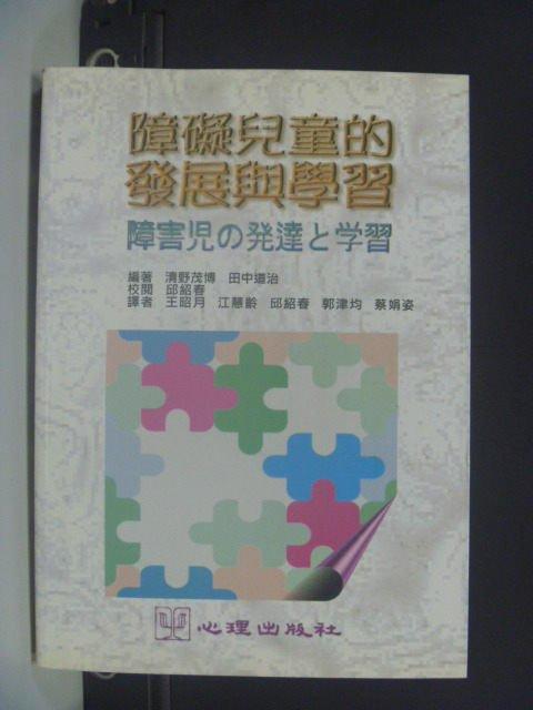 【書寶二手書T3/大學教育_JNP】障礙兒童的發展與學習_清野茂博