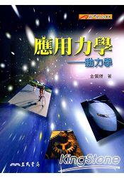 應用力學:動力學-新世紀科技叢書
