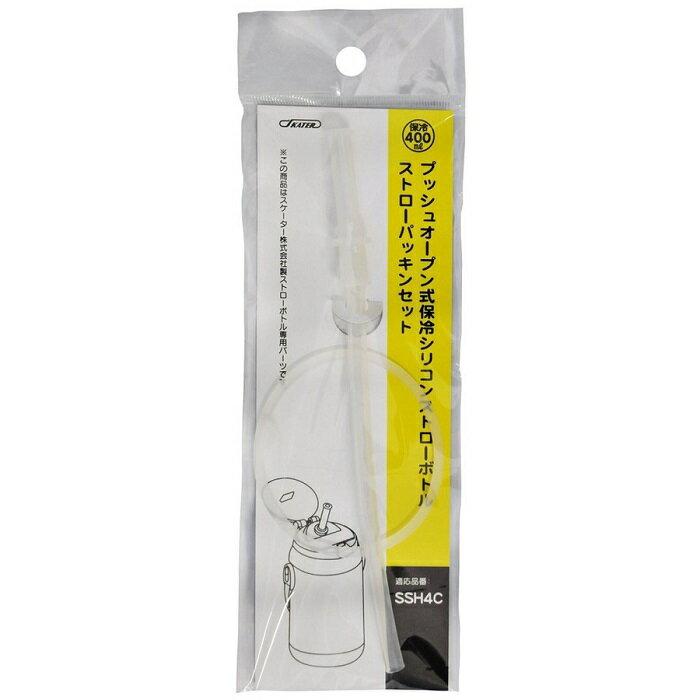 日本【SKATER 】吸管式保冷水壺400ml 配件-吸管組(SSH4C)