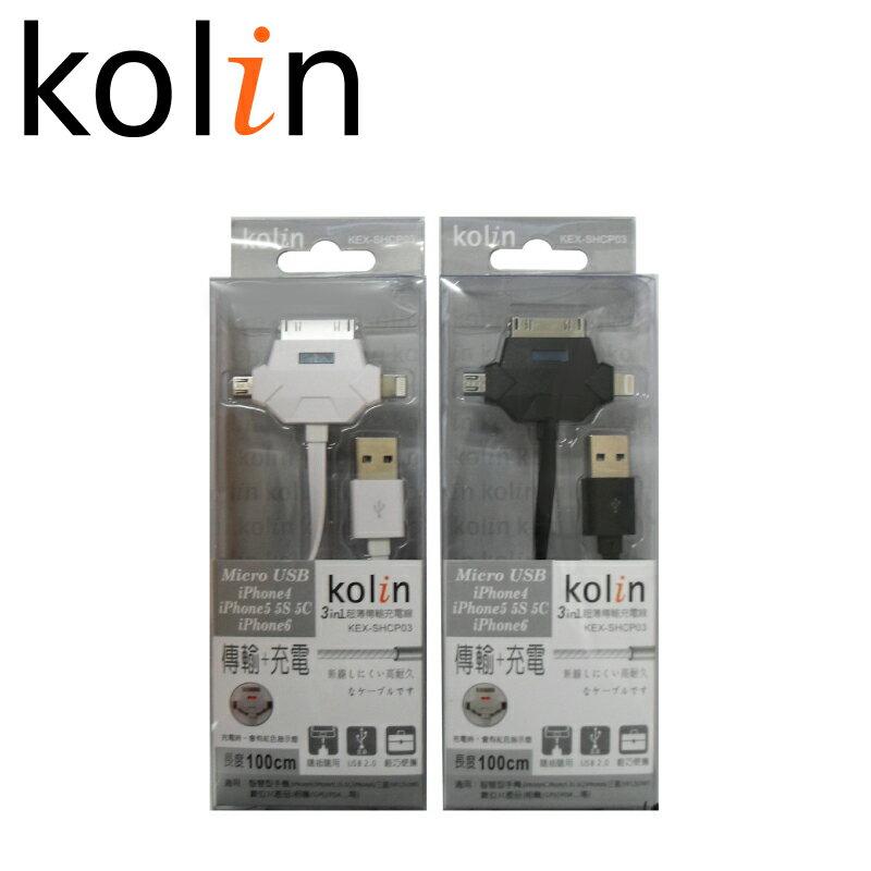 小玩子 Kolin 歌林 USB 3合1 發光 傳輸 充電線 攜帶方便 KEX-SHCP03