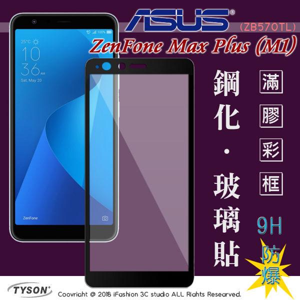 【愛瘋潮】99免運華碩ASUSZenFoneMaxPlus(M1)(ZB570TL)5.7吋2.5D滿版滿膠彩框鋼化玻璃保護貼9H