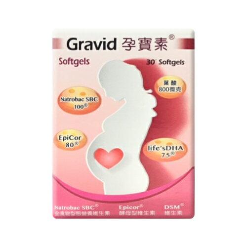 孕寶素 Gravid 綜合維他命30顆★愛兒麗婦幼用品★