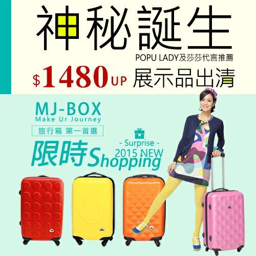 展示品出清特賣ABS材質24吋輕硬殼旅行箱/行李箱