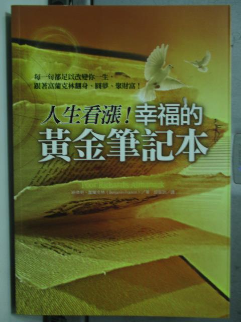 【書寶二手書T6/財經企管_HDP】人生看漲!幸福的黃金筆記本_班傑明.富蘭克林