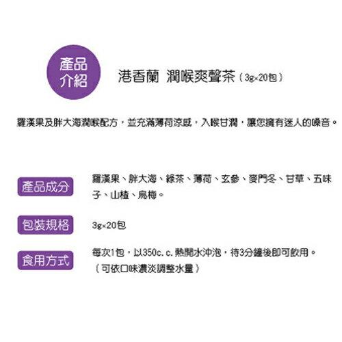 港香蘭 潤喉爽聲茶20包入【德芳保健藥妝】 2
