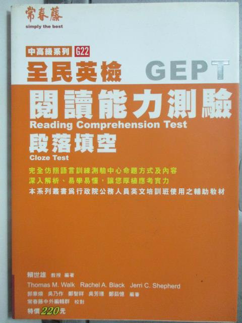 【書寶二手書T9/語言學習_HNW】中高級閱讀能力測驗:段落填空_賴世雄