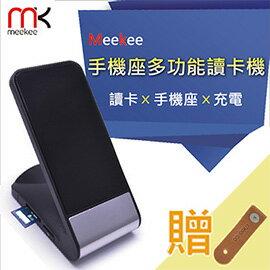 MEEKEE SHOP:Meekee手機座多功能讀卡機(贈MK時尚束線皮套)