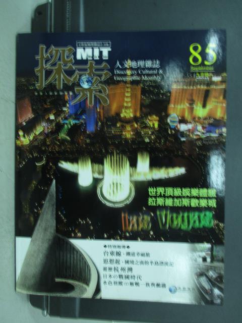 【書寶二手書T1/雜誌期刊_ZGP】探索_85期_世界頂級娛樂體驗拉斯維加斯歡樂城等