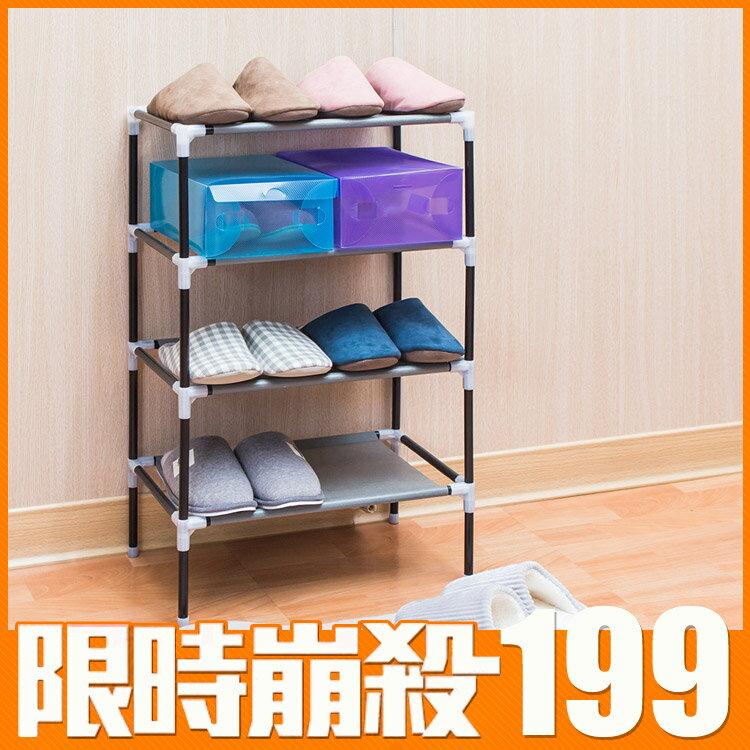 鞋架 鞋櫃 拖鞋架 │DIY組合鞋架 鞋櫃 簡約四層鞋架