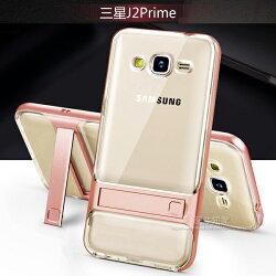 【送分離式掛繩】三星 SAMSUNG Galaxy J2 Prime 2016/G532G 支架邊框軟套/全包軟套/手機保護套/斜立保護殼/軟套/手機殼/背蓋/硬殼-ZX