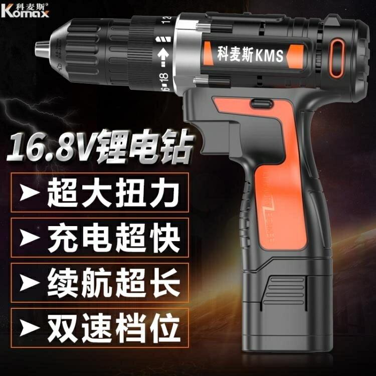 科麥斯多功能充電式電動起子機/電鑽電動工具16.8V鋰電♠極有家♠