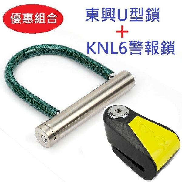 KOVIXKNL6警報碟煞鎖經典黑+東興U型鎖超值優惠組合1