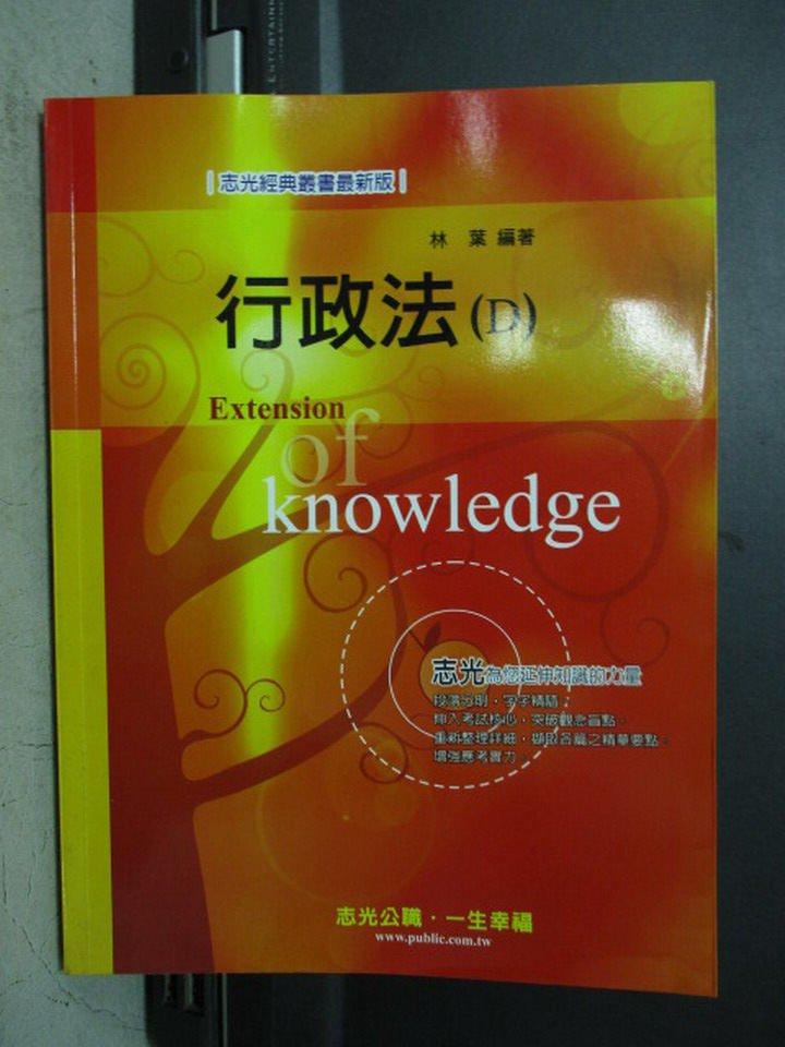 【書寶二手書T4/進修考試_PCJ】行政法(D)_林葉_民101