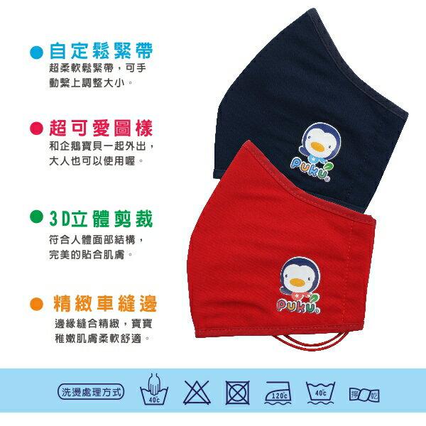 『121婦嬰用品館』PUKU 卡哇伊口罩L -藍 3