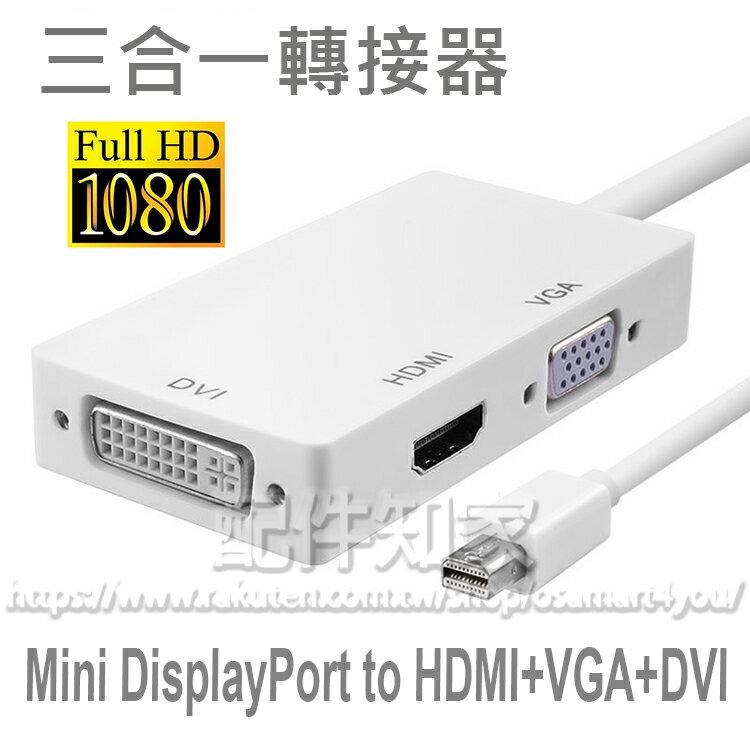 【三合一】Mini DisplayPort to HDMI/VGA/DVI 3合1 1080P 視訊轉接器 MacBook/Pro/Air/Surface 3/Pro4-ZY