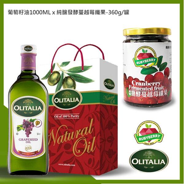 快樂老爹:《伴手禮盒組》【奧利塔OlitaliaxRubyBerry】葡萄籽油1000mlx1瓶+純釀發酵蔓越莓纖果-360g罐