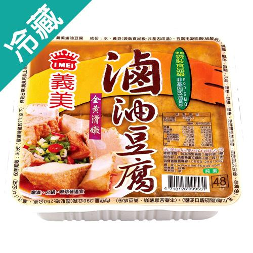 義美非基因改造滷油豆腐390G/盒【愛買冷藏】