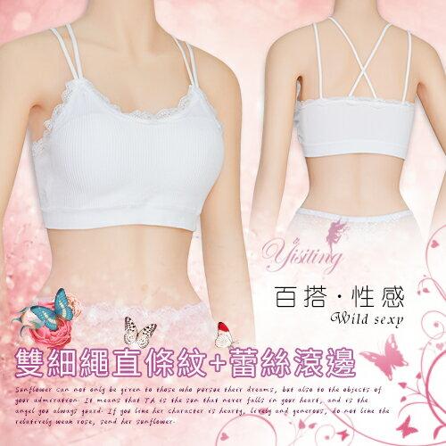 《Yisiting》直條紋雙細繩蕾絲滾邊小可愛內衣﹝白﹞