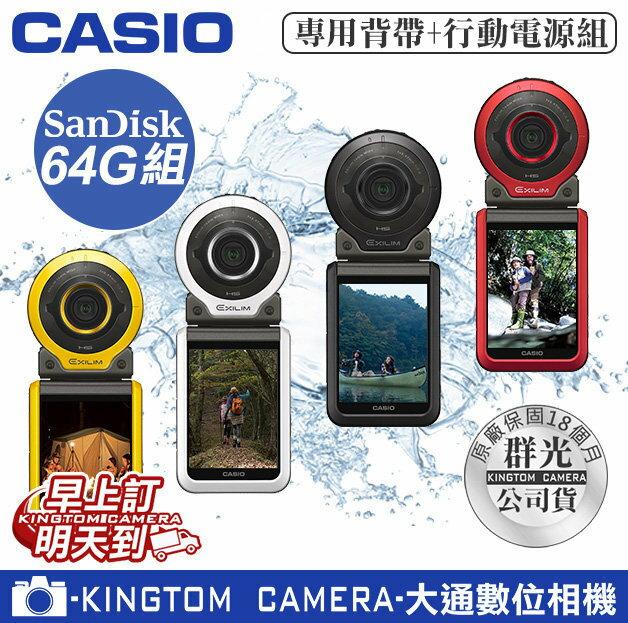 送原廠LED環燈 CASIO FR100 FR-100 四色現貨 送64G高速卡+行動電源+日韓背帶 超廣角 可潛水 運動攝影相機 公司貨