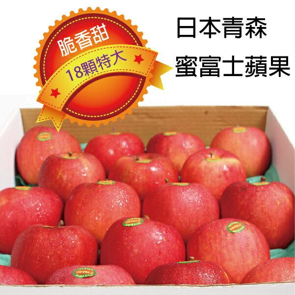 【愛蜜果】日本青森蜜富士蘋果18顆禮盒(5公斤 / 禮盒) 黑貓冷藏配送 1