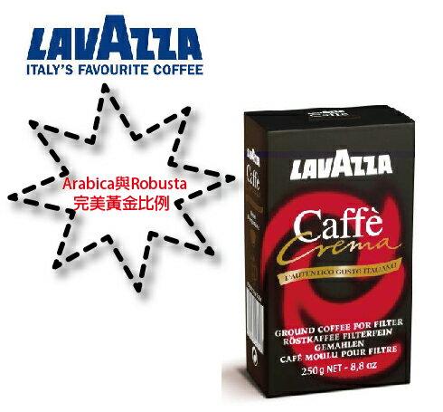 【義大利LAVAZZA】香醇咖啡粉 250g 含運$430