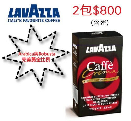 【義大利LAVAZZA】香醇咖啡粉 250g*2 金牌咖啡粉含運$800