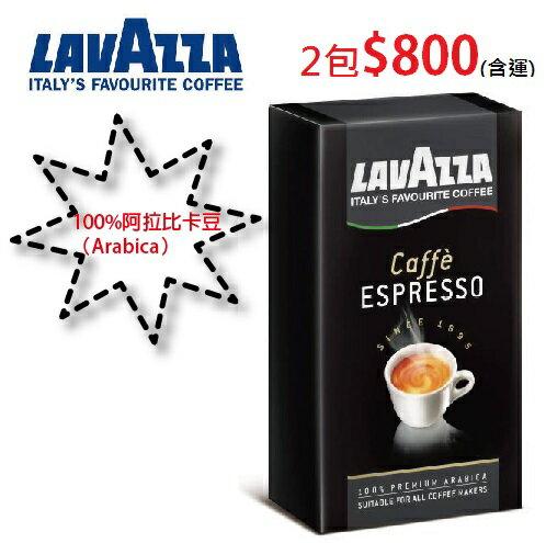 【義大利LAVAZZA】EXPROSSO濃縮咖啡粉 250g*2 含運$800
