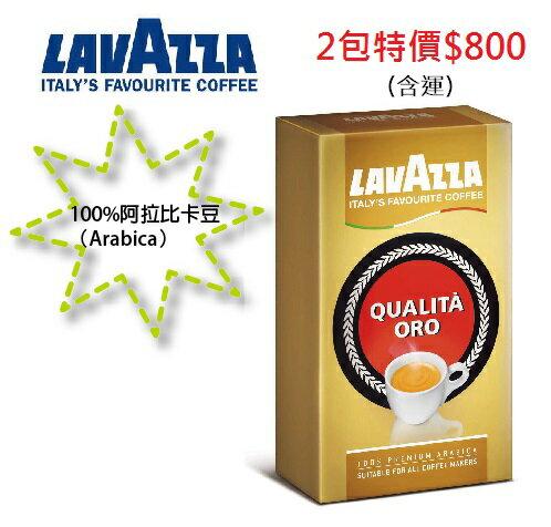 【含運【義大利LAVAZZA 金牌咖啡粉】Qualita Oro咖啡粉_250g*2 金牌咖啡粉 1