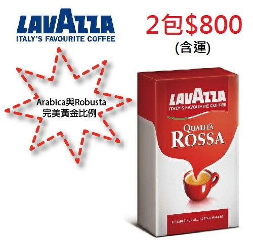 【義大利LAVAZZA】ROSSA紅牌咖啡粉_250g*2 含運$800 - 限時優惠好康折扣