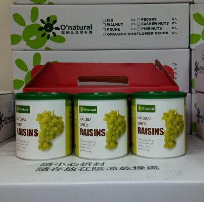 【春節禮盒推薦】歐納丘O'natural純天然加州天然超大葡萄乾_3入禮盒_(360g*3) $490 3