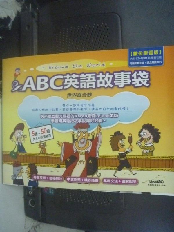 ~書寶 書T2/語言學習_YIV~ABC英語故事袋: 世界真奇妙_希伯崙編輯部_附光碟