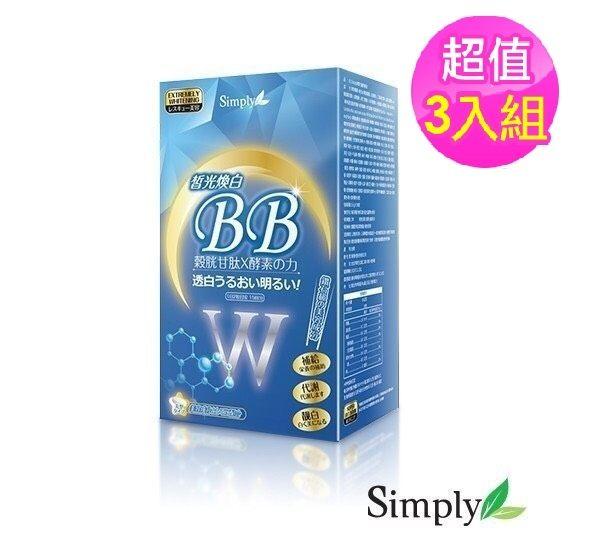 橘子藥美麗:Simply皙光BB酵素錠30錠x3盒(限時特價中)[橘子藥美麗]